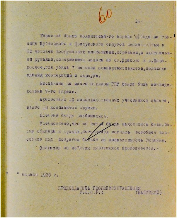 Доповідь голови ГПУ Всеволода Балицького